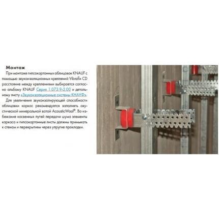 Превью Антивибрационные крепления стеновое  Vibrofix CD