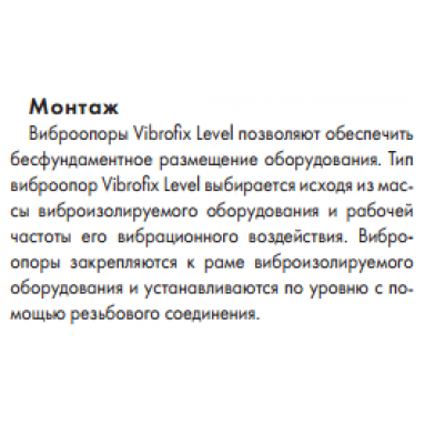 Купить антивибрационные крепления  vibrofix level по низкой цене