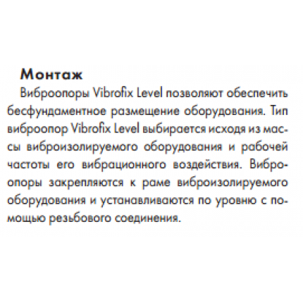 Превью Антивибрационные крепления  Vibrofix Level