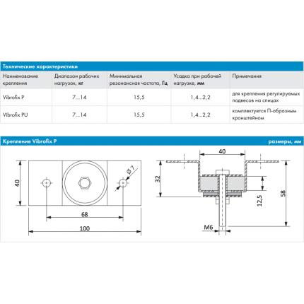 Превью Антивибрационные крепления для звукоизоляции потолка-Vibrofix P