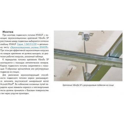 Превью Антивибрационные  крепления для звукоизоляции потолка-Vibrofix SP